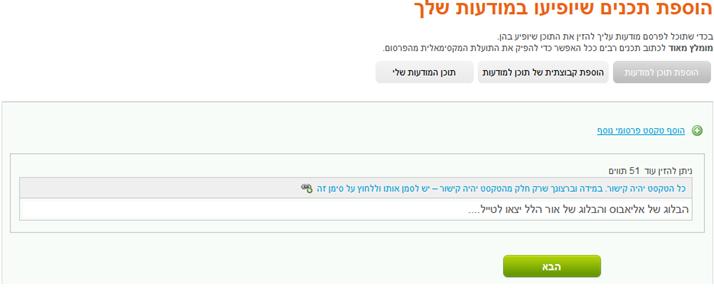 קניית קישורים בעברית